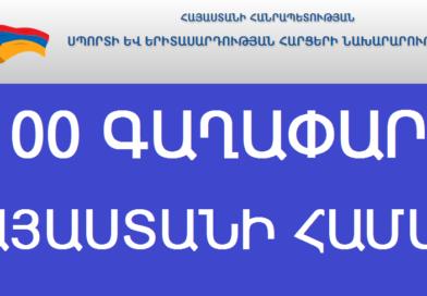«100 գաղափար Հայաստանի համար» հանրապետական երիտասարդական մրցույթ